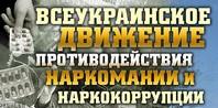 Всеукраинское общественное движение Противодействия наркомании и наркокорупции
